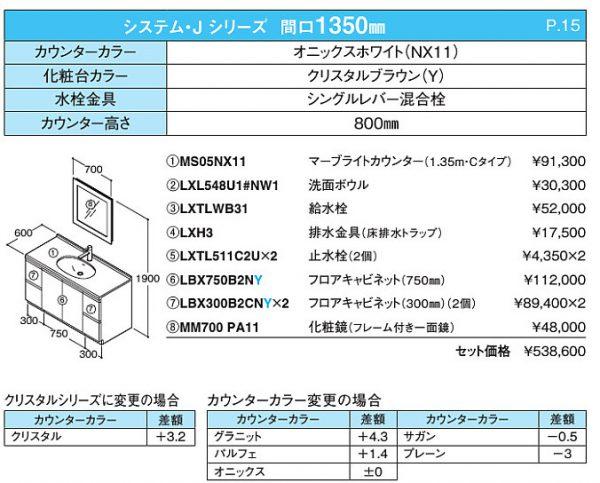 システム・Jシリーズ間口1350mm