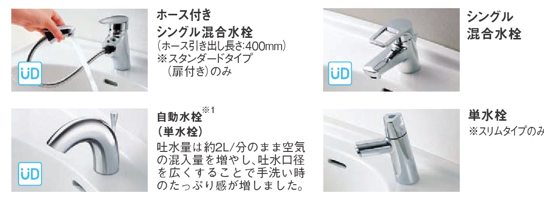 モデアシリーズ 4タイプの水栓金具