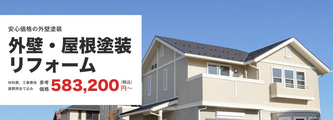 安心価格の外壁塗装外壁・屋根塗装リフォーム材料費、工事費他諸費用全て込み参考価格583,200円〜(税込)