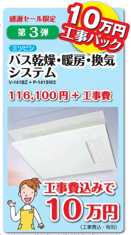 バス乾燥機10万円